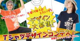 Tシャツデザインコンテスト開催します!