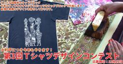 Tシャツデザインコンテスト2016 開催決定!