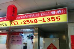 日本大好きなのが伝わるんだけど…でもちょっと変な台湾の日本語看板【ティラキタ駱駝通信 7月7日号】