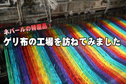 日本の戦後を思わせる工場で作られるエスニック布ゲリの制作過程を徹底レポート!!