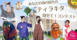 [応募延長!賞金3万円]あなたの周りのティラキタ見せて!コンテスト