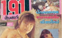 タイは雑誌も不思議すぎ!! 死体雑誌からお守り雑誌まで大紹介!