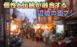 個性と伝統が融合する辺境の街ブージ 全力レポート!
