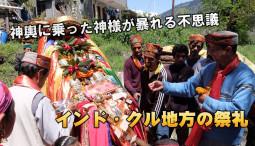 神輿に乗った神様が暴れる不思議 – クル・マナリ地方のお祭り
