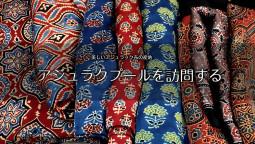 美のために積み重ねられた労力に敬意を払いたい – インドでアジュラック布の産地を訪問する