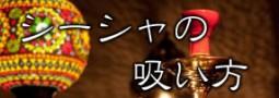 shisya_suikata