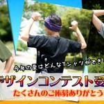 第2回Tシャツデザインコンテスト受賞者発表!