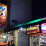 Googleと言う名前の両替商や、黄色と青のセブンなど、変で不思議なネパールのお店を大紹介!