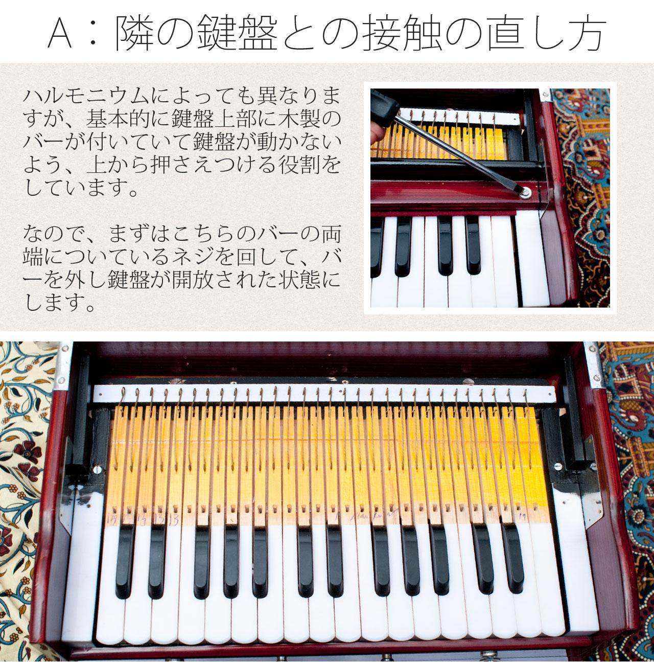 ハルモニウム鍵盤の直し方