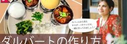 徹底解説!ネパールの薬膳定食「ダルバート」、その美味しさの秘密と作り方【レシピ付き】