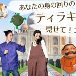[賞金3万円]あなたの周りのティラキタ見せて!コンテスト