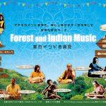 こころに効く最新の音楽 インド古典音楽 – 森のインド古典会2019