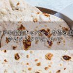 チャパティを作る道具 – チムタとタワについて[インドモノ辞典]