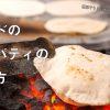 簡単でうまいチャパティの焼き方が判りました!!